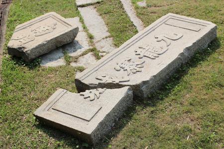 遺址在九龍寨城公園,坐落在原九龍寨城址極 版權商用圖片