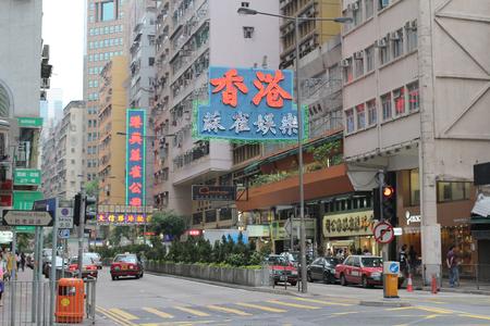 chai: wan chai,  Hong Kong