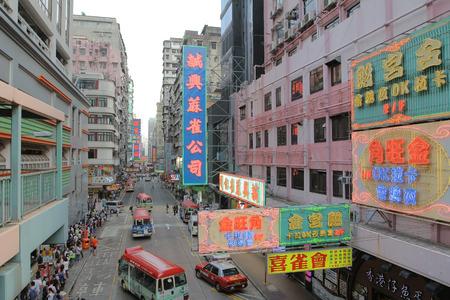 tent city: Street downtown in mong kok Hong Kong, China