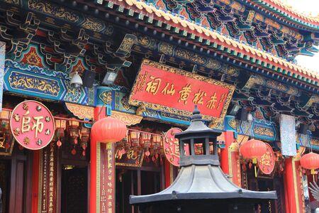 sin: Wong Tai Sin temple, Hong Kong Stock Photo
