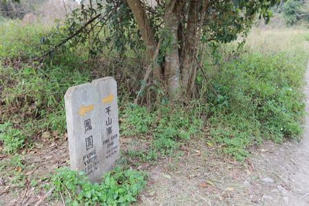 sha lo tung: stone sign with nature background at tai po Stock Photo