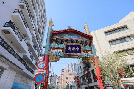 goodwill: Yokohama Chinatowns Goodwill Gate at Yokohama Chinatown
