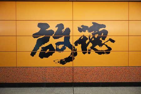 the Kai Tak Station at hong kong  30 April 2020