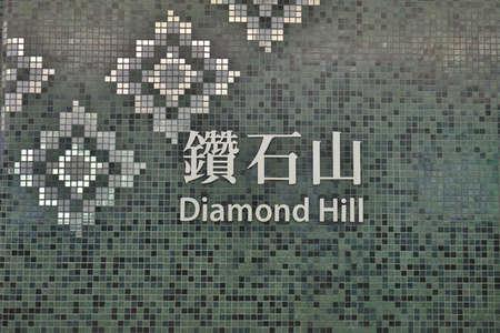 30 April 2020  subway station MTR sign in Hong Kong.