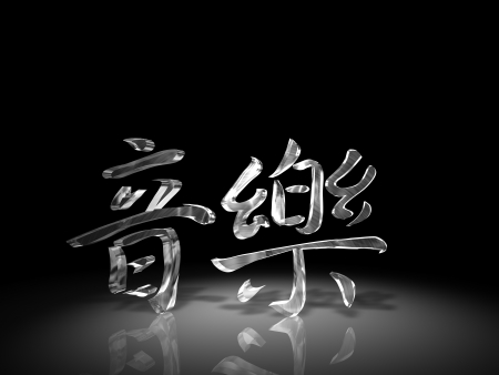 minims: 3d symbol chinese for music