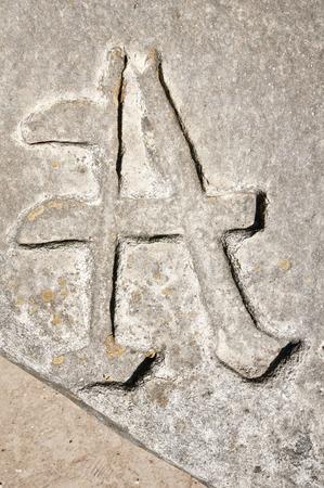 granite slab: Cyrillic symbol A on granite slab. Ukraine Zolochev Carpathian