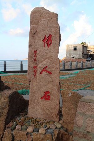 lycium: Lycium Shengshan Island lovers rock Editorial