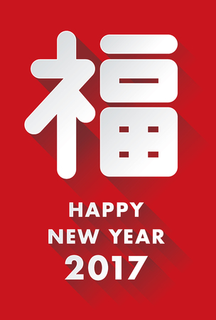 good fortune: 2017 new year card japanese good fortune height design