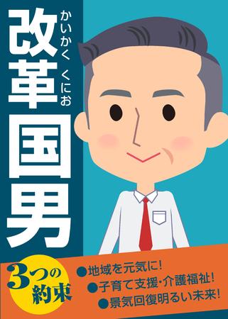 Election Poster_blue design Illustration