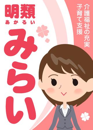 Election Poster_pink design