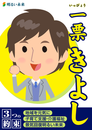 Election Poster_yellow design