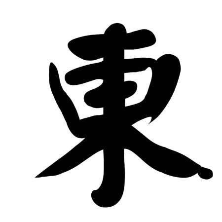 landlord: Chinese Character Calligraphy East Stock Photo