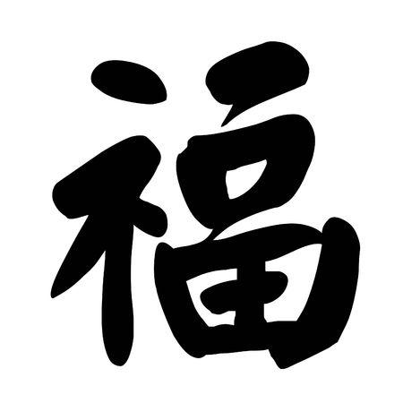 happiness: Carácter de caligrafía china buena fortuna o suerte