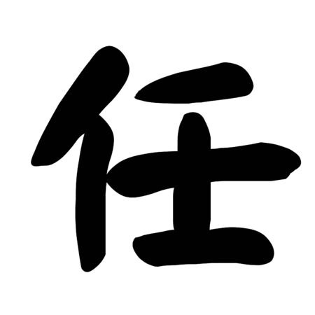 Chinese Calligraphy Character Responsibility