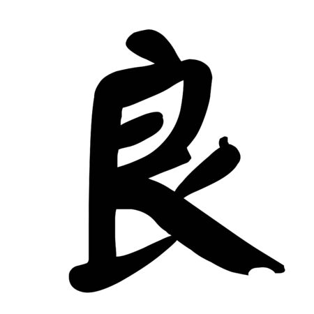 Chinese Calligraphy Character Kind-hearted photo