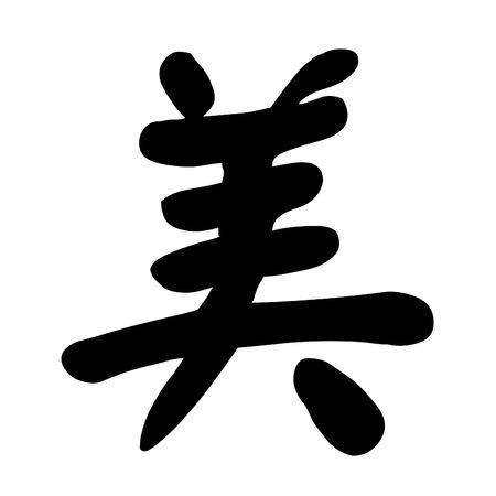 中国書道文字美しいまたはアメリカ