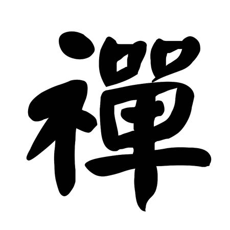 Chinese Calligraphy Character zen or dhyana photo