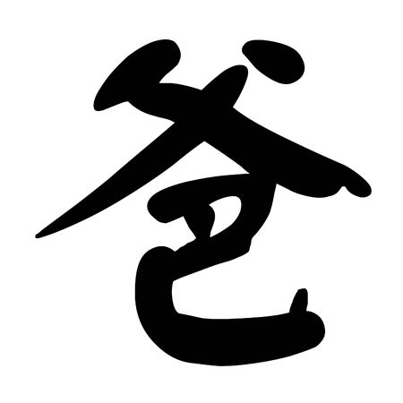single word: Chinese Calligraphy Character father