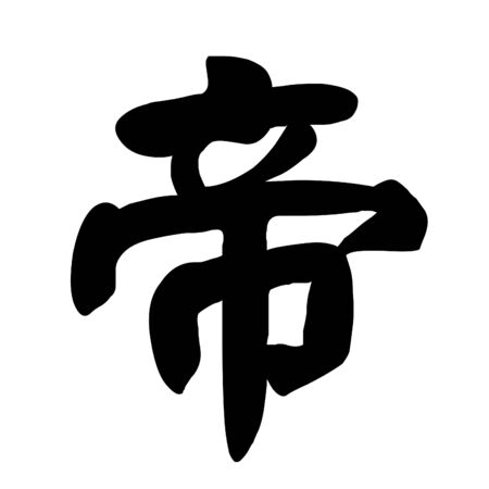 Chinese Calligraphy Character king, majesty Stock Photo - 7678448
