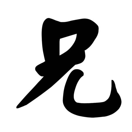 Chinese Calligraphy Character brother Stock Photo - 7678446