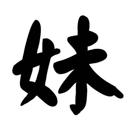 Chinese Calligraphy Character sister Stock Photo - 7678459
