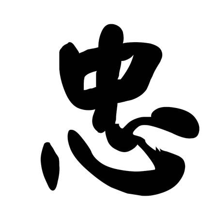 중국 서예 캐릭터 충성 스톡 콘텐츠