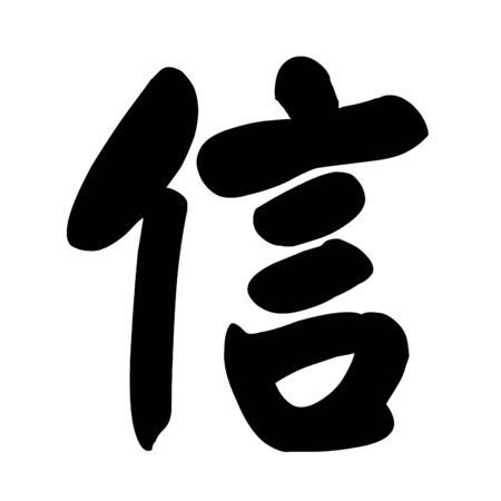 Chinese Calligraphy Character belief Stock Photo