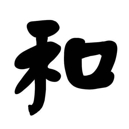 japan calligraphy: Chinese Calligraphy Character peace