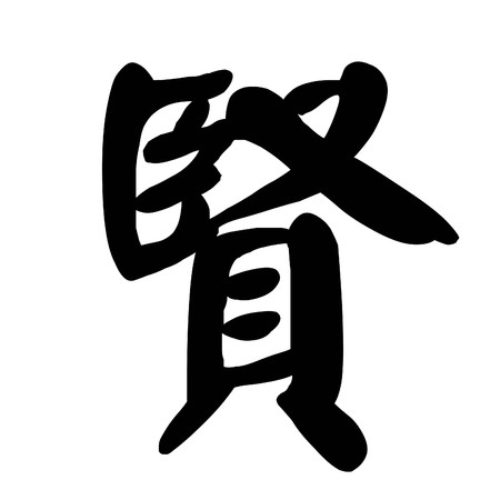 worthy: Chinese Calligraphy Worthy, virtuous Stock Photo
