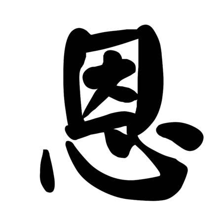 bondad: Grace de car�cter chino caligraf�a, amabilidad, favor  Foto de archivo