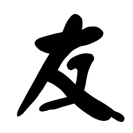 Chinese Calligraphy Character friend Stock Photo - 7678449