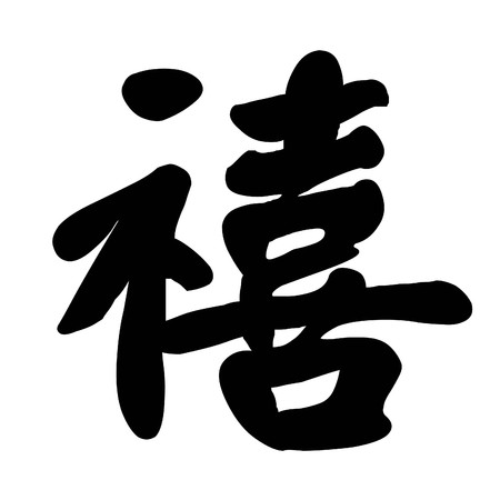 japan calligraphy: Chinese Calligraphy Character joy Stock Photo