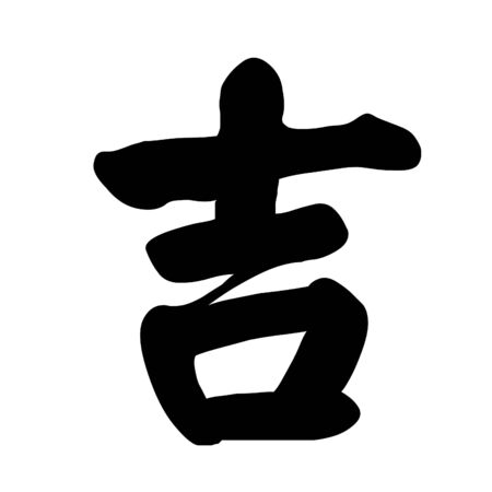 Chinese Calligraphy Character lucky