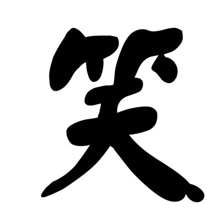 Chinese Calligraphy Character Laugh