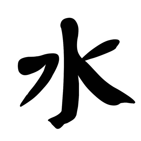中国書道文字水 写真素材