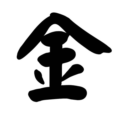 Chinese Calligraphy Character gold Stock Photo - 7678451