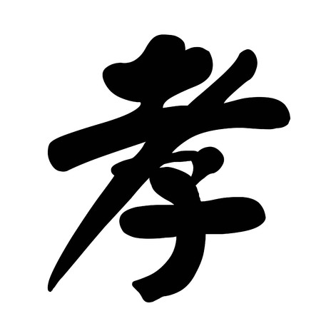 Chinese Calligraphy Character obedience or  Stock Photo