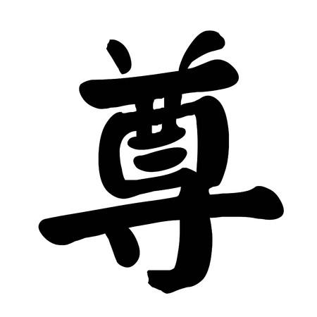 중국 서예 캐릭터 존경 또는 존경