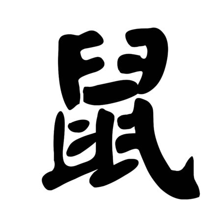 Chinese Calligraphy Character mouse or mice Stock Photo - 7678486