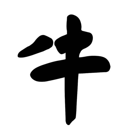 Chinese Calligraphy Character cow Stock Photo - 7678441