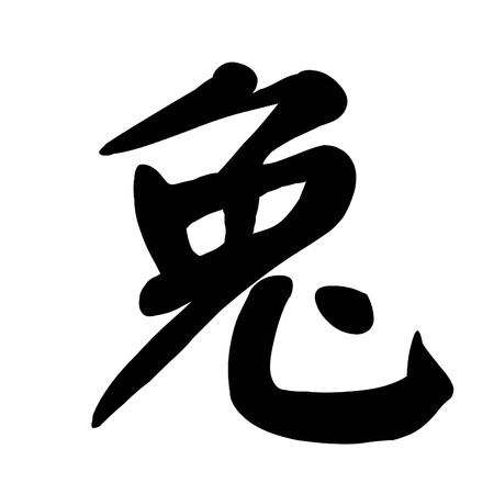 Chinese Calligraphy Character rabbit