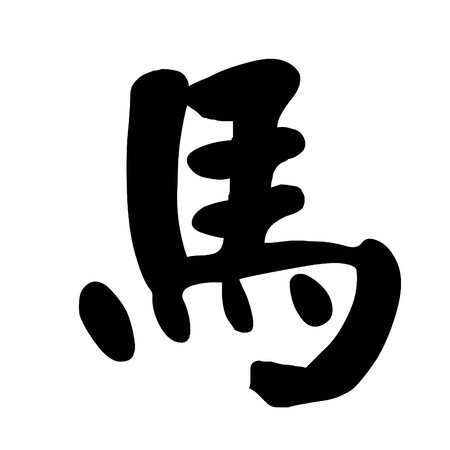 japan calligraphy: Chinese Calligraphy Character horse