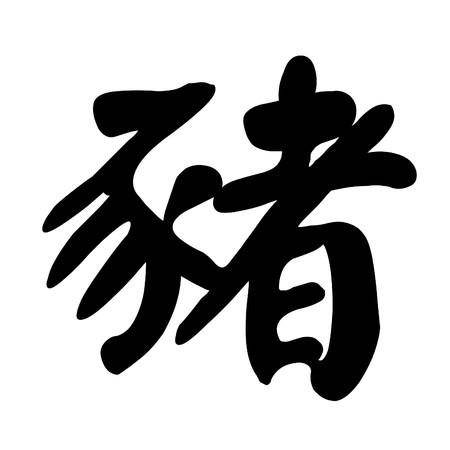chinese pig: Car�cter de caligraf�a china de cerdo
