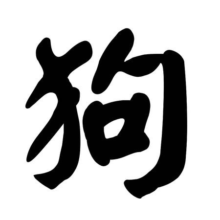 中国書道文字犬 写真素材