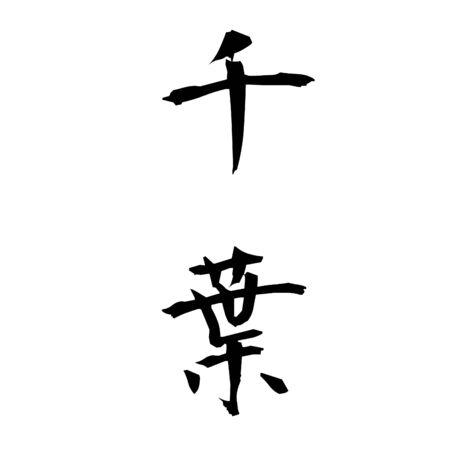 Japan kanji city names - Chiba Stock Photo