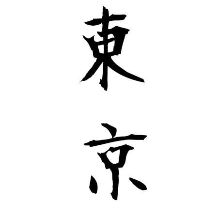 kanji: Japan kanji city names - Tokyo
