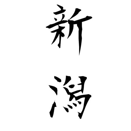 Japan kanji city names - Niigata Stock Photo