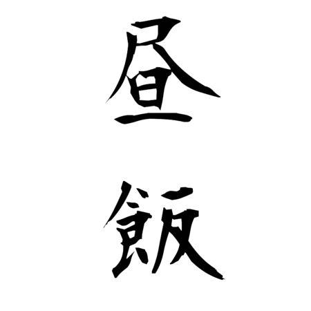 Japan kanji character - lunch photo