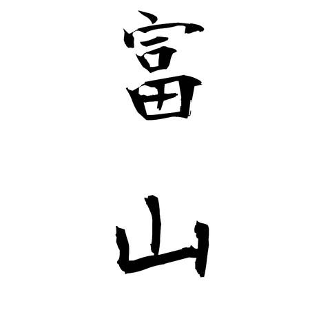 fukushima: Japan kanji city names - Fukushima