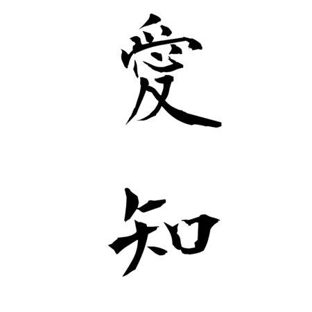 Japan kanji city names - Aichi 免版税图像